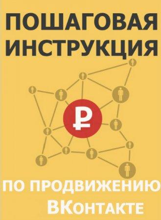Зуйков Алексей    - Пошаговая инструкция по продвижению ВКонтакте   (2015 ) pdf