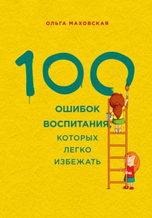 Ольга Маховская  - 100 ошибок воспитания  (2015) rtf, fb2