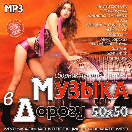 Музыка В Дорогу 50x50 (2016)