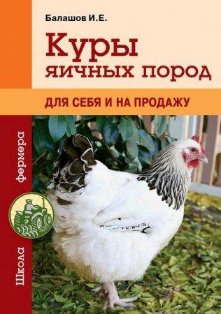 Иван Балашов   - Куры яичных пород  (2015  ) fb2,rtf,epub,mobi