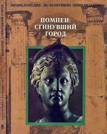 В. Буряков   - Помпеи: сгинувший город   (1997) pdf