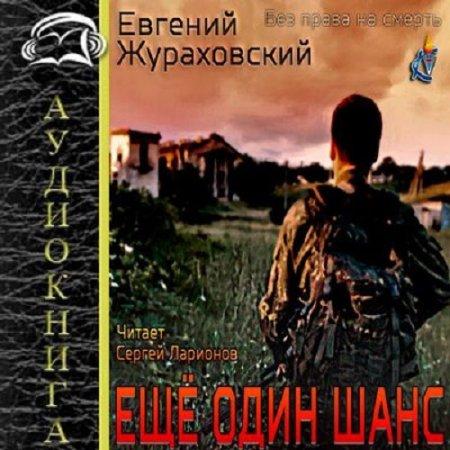 Евгений Жураховский - Без права на смерть 01. Еще один шанс (Аудиокнига)