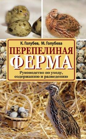 Голубев К., Голубева М. - Перепелиная ферма. Руководство по уходу, содержанию и разведению (2016) rtf, fb2