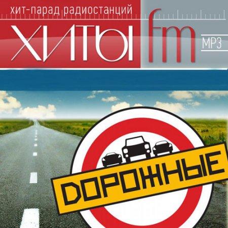 Дорожные хиты FM (2016)