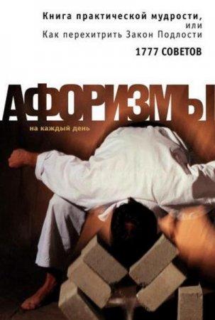 Константин Душенко - Книга практической мудрости, или Как перехитрить Закон Подлости  (2005) rtf