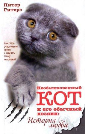 Питер Гитерс   - Необыкновенный кот и его обычный хозяин. История любви  (2010) pdf,fb2,rtf