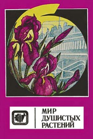 Аринштейн А. И., Радченко Н. М., Петровская К. М., Серкова А. А. - Мир душистых растений  (1983) djvu
