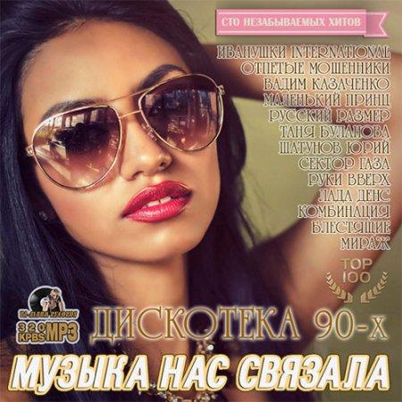 Музыка Нас Связала: Дискотека 90-х (2016)