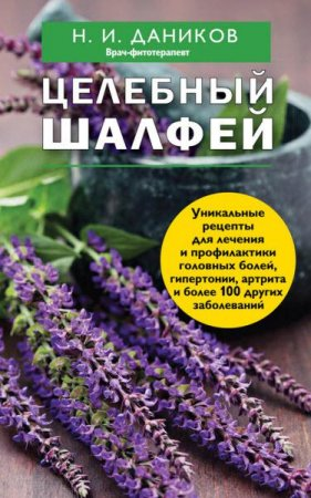 Николай Даников  - Целебный шалфей  (2015) rtf, fb2