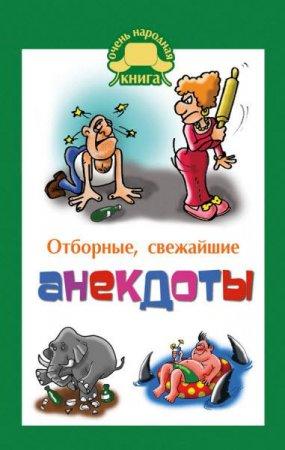 Елена Маркина  - Отборные свежайшие анекдоты   (2016 ) rtf, fb2