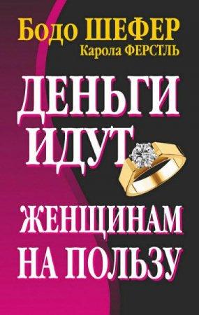 Бодо Шефер, Карола Ферстль   - Деньги идут женщинам на пользу  (2011) rtf, fb2