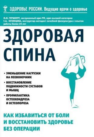 Галина Кузнецова  - Здоровая спина. Как избавиться от боли и восстановить здоровье без операции  (2016 ) rtf