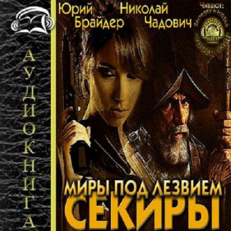 Юрий Брайдер, Николай Чадович - Миры под лезвием секиры (Аудиокнига)