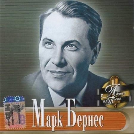 Марк Бернес - Актер и Песня (2001)