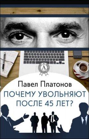 Павел Платонов   - Почему увольняют после 45 лет?  (2016) rtf, fb2