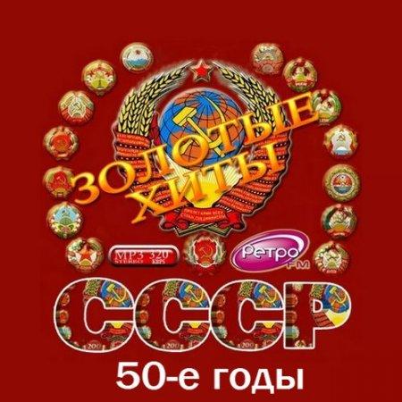 Золотые хиты СССР. 50-е годы (2016)