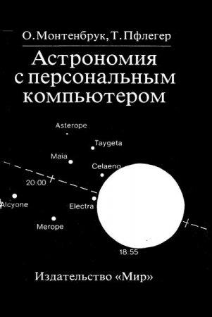 Оливер Монтенбрук, Томас Пфлегер  - Астрономия с персональным компьютером   (1993) djvu