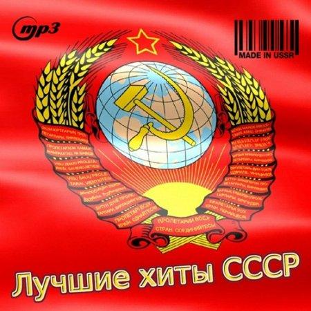 Лучшие хиты СССР - Made in USSR (2016)
