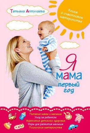 Татьяна Аптулаева   - Я мама первый год. Книга о счастливом материнстве   (2012 ) fb2