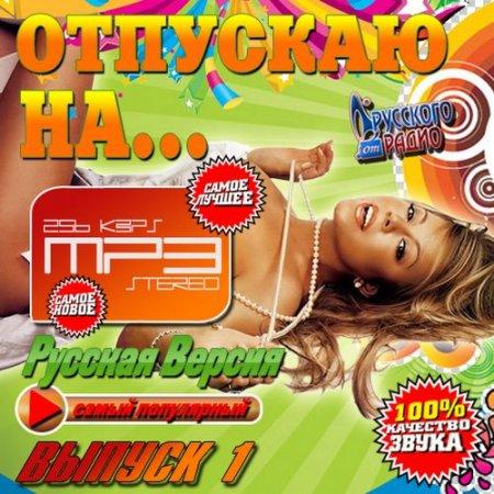 Отпускаю на... Хиты от Русского радио (2016)