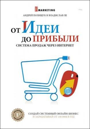 Андрей Полищук, Владислав Ле   - От идеи до прибыли. Система продаж через интернет   (2016) fb2