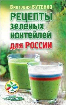Виктория Бутенко   - Рецепты зеленых коктейлей для России   (2016) rtf, fb2