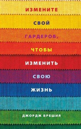 Джордж Брешия  - Измените свой гардероб, чтобы изменить свою жизнь  (2015) rtf, fb2