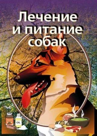 Илья Мельников  - Лечение и питание собак  (1997 ) pdf, rtf, fb2