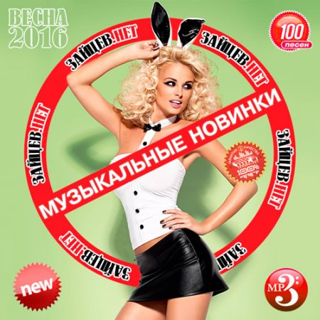 Музыкальные Новинки От Зайцев.Нет Весна 2016 (2016)