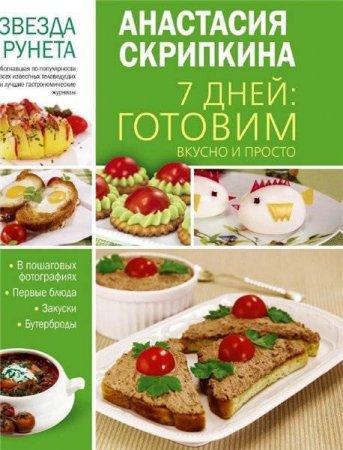 Анастасия Скрипкина   - 7 дней: готовим вкусно и просто   (2016) pdf