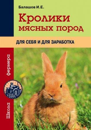 Иван Балашов  - Кролики мясных пород для себя и для заработка   (2014) rtf, fb2
