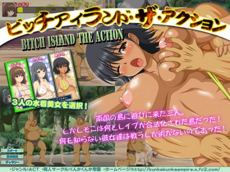 Bitch Island The Action (2016/PC/JP)