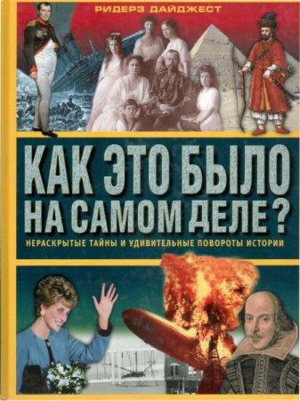 Лоррейн Мартиндэйл  - Как это было на самом деле? Нераскрытые тайны и удивительные повороты истории  (2008 ) pdf
