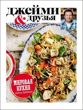 Оливер Джейми  - Выбор Джейми. Мировая кухня   (2016) pdf