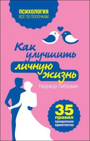 Надежда Либерман   - Как улучшить личную жизнь. 35 правил преодоления одиночества  (2014 ) rtf, fb2