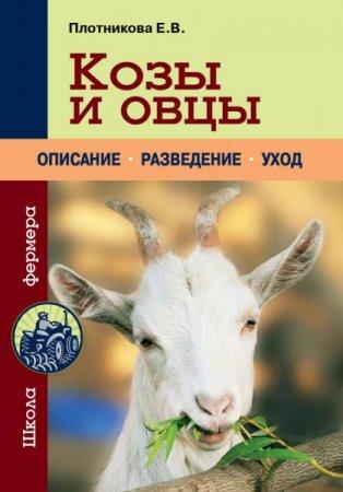 Елена Плотникова   - Козы и овцы  (2014 ) rtf, fb2