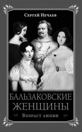 Сергей Нечаев  - Бальзаковские женщины. Возраст любви  (2014) rtf, fb2