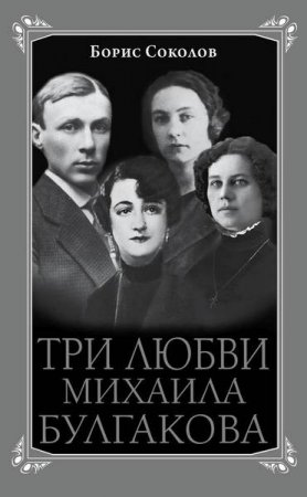 Соколов Б.В.  - Три любви Михаила Булгакова   (2014) rtf