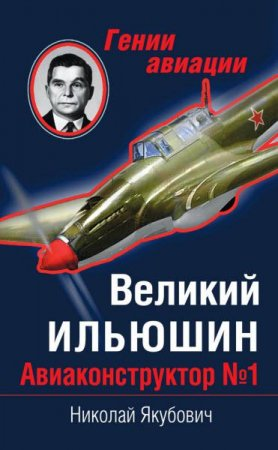 Николай Якубович   - Великий Ильюшин. Авиаконструктор №1   (2014) rtf, fb2