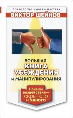 Виктор Шейнов  - Большая книга убеждения и манипулирования. Приемы воздействия – скрытого и явного   (2015) rtf, fb2