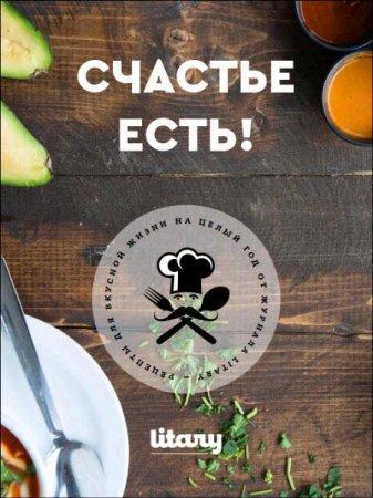 Марта Мыртынюк   - Счастье есть! Рецепты для вкусной жизни на целый год от журнала Litary  (2016) pdf