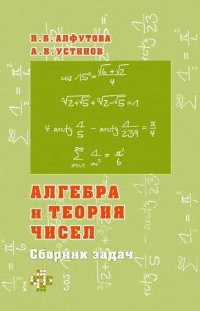 Алфутова Н. Б. Устинов А. В.   - Алгебра и теория чисел. Сборник задач для математических школ   (2009) djvu