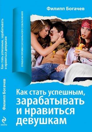 Ф. Богачев   - Как стать успешным, зарабатывать и нравиться девушкам   (2010) pdf,fb2,rtf