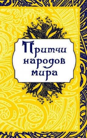 Капралова О.  - Притчи народов мира  (2014) rtf, fb2