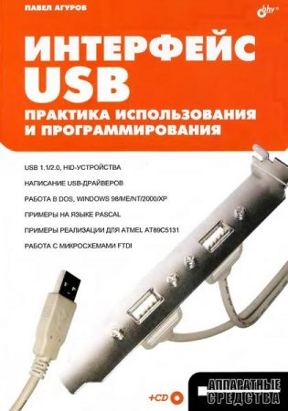 Агуров П. В   - Интерфейс USB. Практика использования и программирования + CD  (2004) DJVU+CD