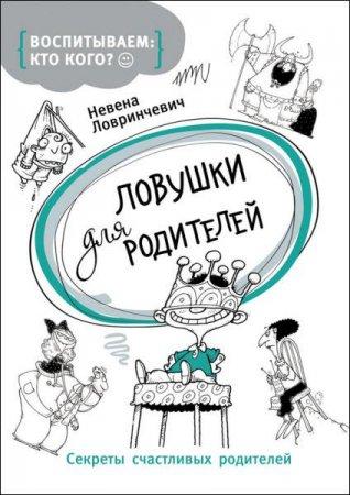 Невена Ловринчевич  - Ловушки для родителей. Секреты счастливых родителей  (2016) rtf, fb2