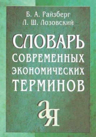 Райзберг Б. А. , Лозовский Л. Ш.  - Словарь современных экономических терминов   (2008) pdf