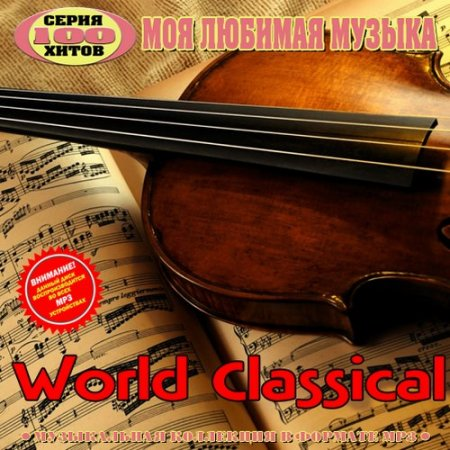 World classical (2016)