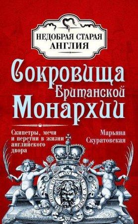 Марьяна Скуратовская  - Сокровища британской монархии. Скипетры, мечи и перстни в жизни английского двора  (2014) rtf, fb2