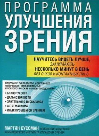 Суссман Мартин  - Программа улучшения зрения. 3-е издание   (2008 ) pdf